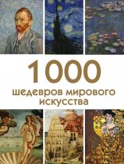 1000 шедевров мирового искусства. Коллектив авторов, 9785040938223