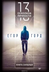 13 осколков личности. Книга сильных. Егор Горд, 9785001161424