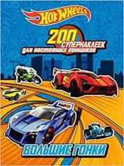 200 супернаклеек для настоящих гонщиков. Большие гонки , 9785699851027