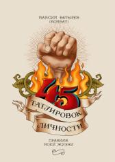 45 татуировок личности. Максим Батырев (Комбат), 9785001178392