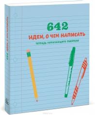 642 идеи, о чем написать. Тетрадь начинающего писателя. Коллектив авторов, 9785001175407, 9785001008200