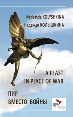 A feast in place of war. Nadezhda Kolyshkina, 9781910886717