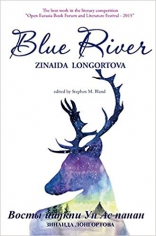 Blue river. Zinaida Longortova, 9781910886342