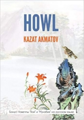 Howl. Kazat Akmatov , 9780993044410