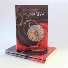 Munabiya. Kazat Akmatov, 9780957480759
