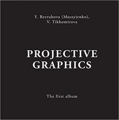 Projective graphics. Yelena Bezrukova, 9780993044434