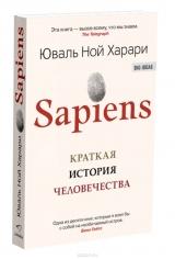 Sapiens. Краткая история человечества. Юваль Ной Харари, 9785906837622,9785905891649