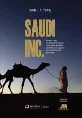 SAUDI INC. История о том, как Саудовская Аравия стала одним из самых влиятельных государств на геополитической карте мира. Эллен Р. Уолд,  9785961420661