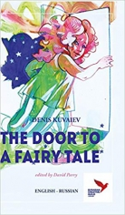 The door to a fairy tale. Denis Kuvaiev , 9781910886632