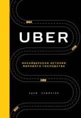 Uber. Инсайдерская история мирового господства.  Адам Лашински, 9785040926138, 9785699986729