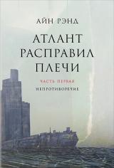 Атлант расправил плечи (3 тома в 1). Айн Рэнд, 9785961468595