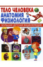Большая детская энц. Тело человека Анатомия и физиология.  Феданова Юлия, 9785956721162