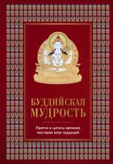 Буддийская мудрость. Притчи и цитаты великих мастеров всех традиций. Елена Леонтьева, 9785040907342