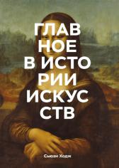 Главное в истории искусств. Ключевые работы, темы, направления, техники. Сьюзи Ходж, 9785001170150, 9785001179290