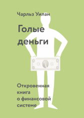 Голые деньги. Откровенная книга о финансовой системе. Чарльз Уилан, 9785001009887