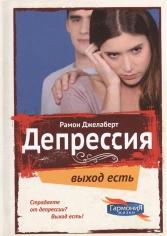 Депрессия: выход есть. Джелаберт Р., 9785868478222