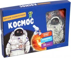 Детская энциклопедия (в коробке) Космос. , 9785389140554