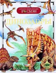 Детская энциклопедия Динозавры. Коллектив авторов, 9785353045946