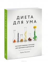 Диета для ума. Научный подход к питанию для здоровья и долголетия. Лайза Москони, 9785001176954