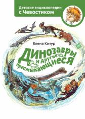 Динозавры и другие пресмыкающиеся. Елена Качур, 9785001176657