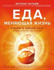 Еда, меняющая жизнь. Откройте тайную силу овощей, фруктов, трав и специй (с апельсином). Энтони Уильям, 9785040887538