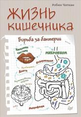 Жизнь кишечника. Борьба за бактерии, Робин Чаткан. 9785496030908
