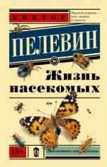 Жизнь насекомых. Виктор Пелевин, 9785171022921