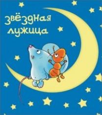 Звездная лужица, Олеся Петрова, 9780955754906
