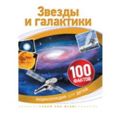 Звезды и галактики (100 фактов). Гиффорд Клайв, 9785353085119