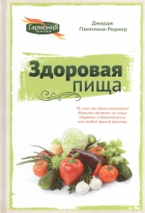 Здоровая пища. Памплона-Роджер Дж., 9785868477805