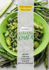 Зеленая книга. Блокнот для записи рецептов.  Екатерина Маслова,  9785699920969