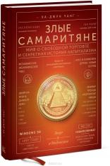 Злые самаритяне. Миф о свободной торговле и секретная история капитализма. Ха-Джун Чанг, 9785001009474
