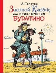 Золотой ключик, или Приключения Буратино (ил. А. Каневского) Алексей Толстой, 9785699868070