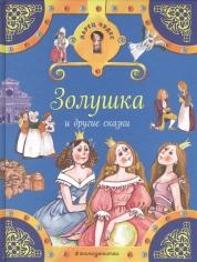 Золушка и другие сказки. Коллектив авторов, 9785699916771