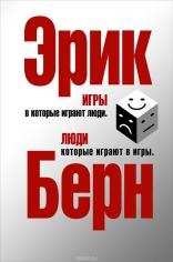 Игры, в которые играют люди. Люди, которые играют в игры, 2 книги в  одной. Эрик Берн, 9785699182992