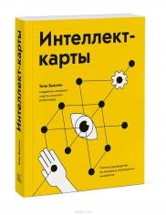 Интеллект-карты. Полное руководство по мощному инструменту мышления. Тони Бьюзен, 9785001176787