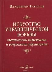 Искусство управленческой борьбы. Владимир Тарасов, 9785981245893