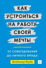 Как устроиться на работу своей мечты. Владимир Якуба, 9785446104871