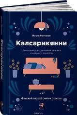 Калсарикянни. Миска Рантанен, 9785961466881