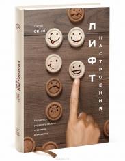Лифт настроения. Научитесь управлять своими чувствами и эмоциями. Ларри Сенн, 9785001173151