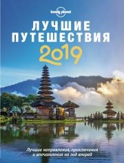 Лучшие путешествия 2019, 9785040974832