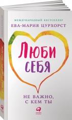Люби себя - не важно с кем ты. Ева-Мария Цурхорст, 9785961417616