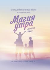 Магия утра для всей семьи. Как выявить лучшее в себе и в своих детях. Хэл Элрод, Линдси Маккарти и Майк Маккарти и Хонори Кордер, 9785001177388