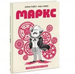 Маркс. Графическая биография. Анна Симон, Корин Майер, 9785001008811