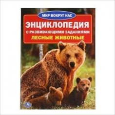 Мир вокруг нас. Лесные животные. Коллектив авторов, 9785506016342