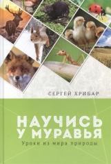 Научись у муравья. Сергей Хрибар, 9785868479786