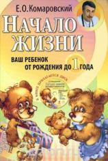 Начало жизни. Ваш ребенок от рождения до 1 года. Евгений Комаровский, 9785919490036