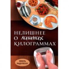 Нелишнее о лишних килограммах. Эмиль Радулеску, 9785868476853