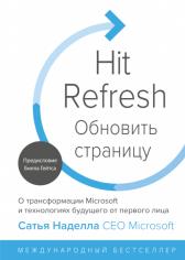 Обновить страницу. О трансформации Microsoft и технологиях будущего от первого лица. Сатья Наделла, 9785001174615