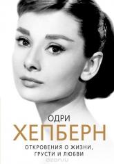 Одри Хепберн. Откровения о жизни, грусти и любви. Софья Бенуа, 9785443801933